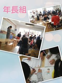 11月参観(長).jpg